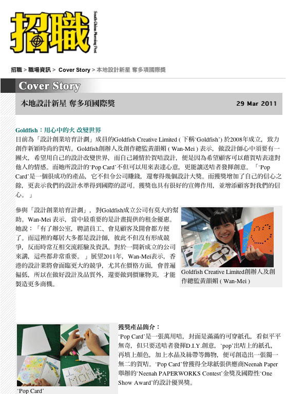 Jiujik Interview in the media 29th Mar, 2011