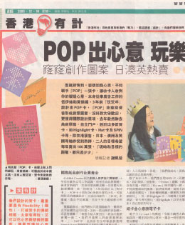 Pop Card in the media 14th Dec, 2009 Hong Kong Ming Po Newspaper
