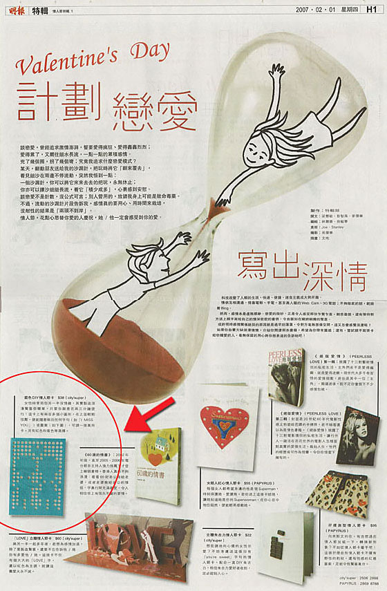 Pop Card in the media 1st Feb, 2007 Hong Kong Ming Po Newspaper